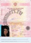 russian dating scammer Irina Aktanaeva`s photo
